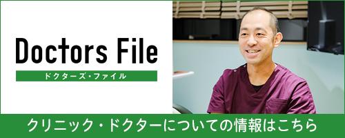 近藤 雄三 院長の独自取材記事(デンタルオフィスノリタケ)へのリンク