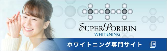ホワイトニング専門サイト